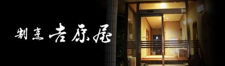 【2000円割引!】長岡市内会食応援キャンペーンは割烹吉原屋をご利用ください!