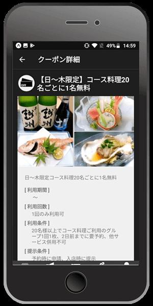 割烹吉原屋アプリ画面イメージ