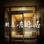 新着情報「【2000円割引!】長岡市内会食応援キャンペーンは割烹吉原屋をご利用ください!」の画像